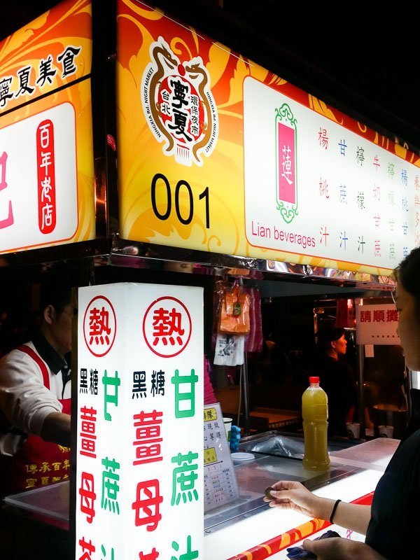 Lian Beverage at Ningxia Night Market