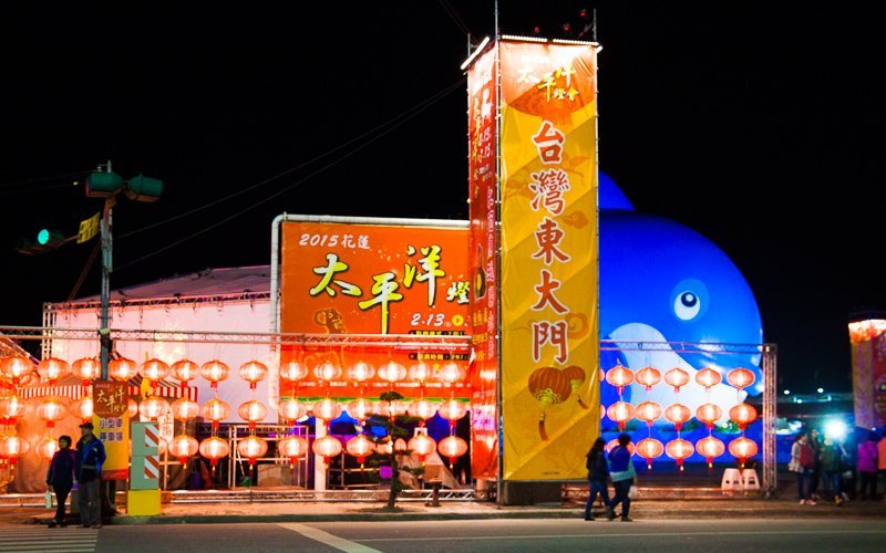 hualien light festival 2015