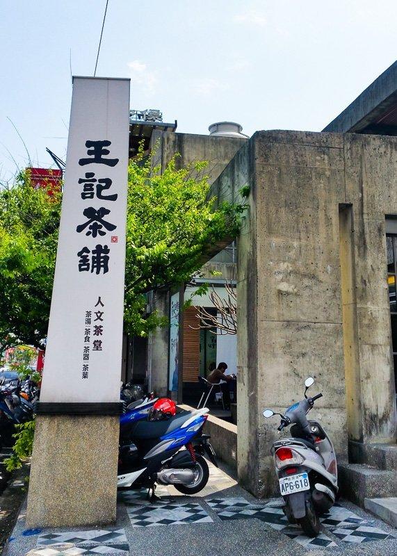 wang ji cha pu - wang kee teahouse (3)
